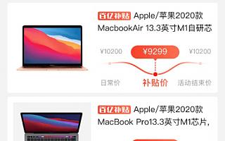 最高直降700元!苹果自研芯片M1版MacBook拼多多百亿补贴全网最低