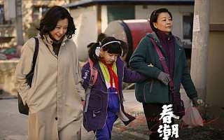 《春潮》入围金鸡:好电影的小愿望,电影业的大趋势