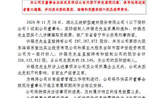 三峡新材实控人许锡忠因涉嫌骗取贷款罪 被刑事拘留