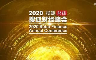 20余位政商学界精英齐聚,2020年搜狐财经峰会即将启幕