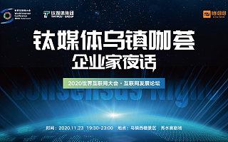邀请函    钛媒体乌镇咖荟「企业家夜话」就在今晚