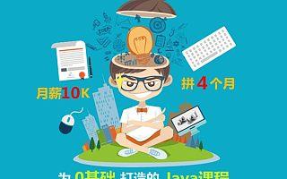 武汉Java开发行业发展前景如何?学完好找工作吗?