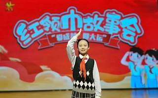 """天府新区少先队开展""""爱成都·迎大运""""红领巾故事会活动"""
