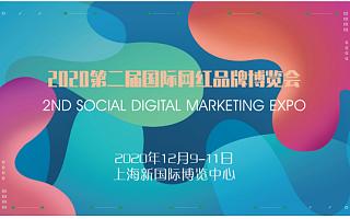 第二届国际网红品牌博览会即将召开