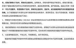 华为整合智能汽车与手机业务,重申不造车