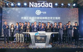 优客工场正式挂牌纳斯达克,19家企业投资6650万美元