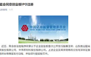南山智尚、中伟股份创业板IPO注册获批:合计拟募资23.58亿元