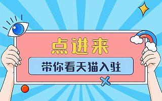 天猫入驻:天猫旗舰店入驻需要什么条件?知舟集团详细解析