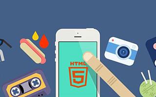 学武汉HTML5前端开发,这些问题你需要提前了解一下