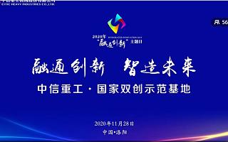 """2020""""创响中国""""中信重工站""""融通创新""""主题日活动在洛阳成功举办"""