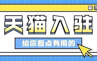 天猫入驻知舟集团:天猫代入驻哪个平台好?