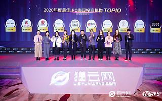 猎云网2020「年度最佳IPO表现投资机构TOP10」榜单发布!