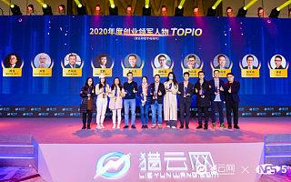 猎云网2020「年度创业领军人物TOP10」榜单发布!