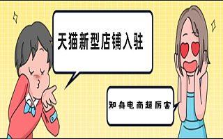 天猫入驻知舟集团:天猫新型店铺考核标准
