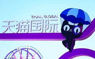 知舟电商:天猫国际助力海外品牌寻求新增长机遇