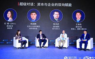 国科嘉和执行合伙人陈洪武:GP、LP、被投企业需要对未来产业发展方向有共同的理解