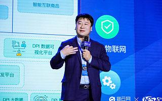 德风科技董事长王清杰:工业互联网的主要职能是融合IT和OT创造更大价值