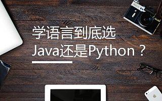Python和Java这两门编程语言,哪个更适合自己呢?