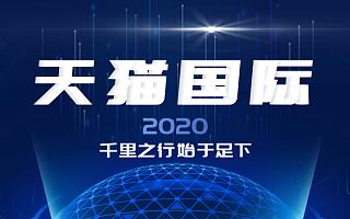 知舟集团:天猫国际入驻,未来海外品牌发展新机遇