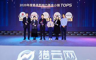猎云网2020「年度最具影响力基金小镇TOP5」榜单发布!