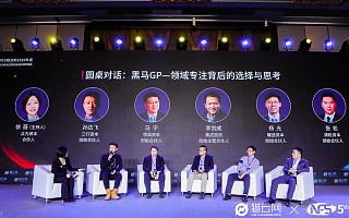 众为资本合伙人徐薇:产业互联网的未来方向在于技术与产业的深度结合
