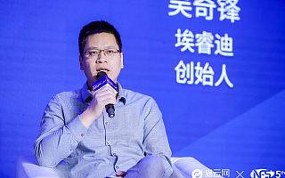 埃睿迪吴奇锋:新基建目的是提升全社会的运行效率