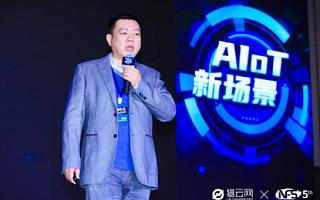 艾拉物联CMO张小青:打造一站式服务能力和全屋智能营销平台是AIoT企业破局关键