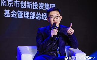 南京市创新投资集团基金管理部总经理刘守邦:更喜欢不忘初心的GP