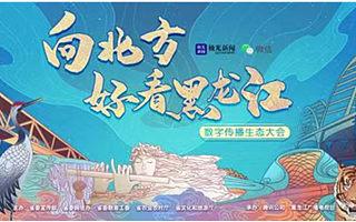 """贾乃亮为""""好看黑龙江""""代言,微信视频号助力黑龙江冰雪季传播"""