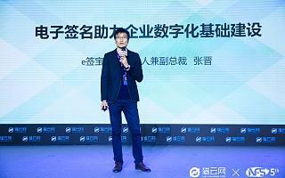 e签宝联合创始人兼副总裁张晋:电子签名必将成为中国数字化转型的重要基础设施