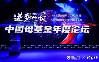 中国母基金年度论坛圆满落幕:LPGP聚势北京,共探未来创投动向