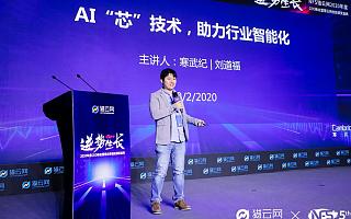 寒武纪联合创始人刘道福:智能芯片技术是行业智能化的重要推力