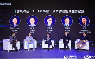 哈奇智能CEO胡佳文:开放底层生态,推动AI+IoT融合,实现互联互通