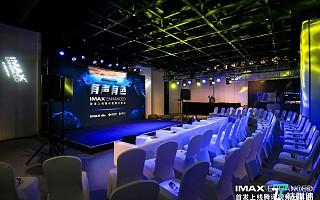 "IMAXEnhanced正式上线,将""IMAX影院""搬入客厅"