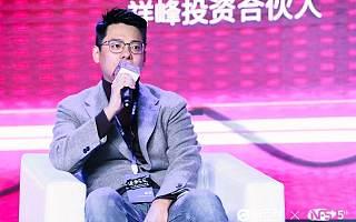 祥峰投资合伙人赵楠:消费品牌爆红之后需要关注怎么做长期的事