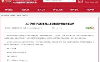 """海淀创业园15家企业入选""""2020年度中关村雏鹰人才企业支持资金名单"""""""