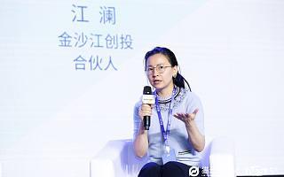 金沙江创投合伙人江澜:我们关注工业互联网、零售和数字化驱动