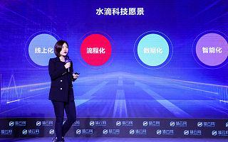 水滴公司合伙人兼CTO邱慧谈ABDC战略打法:数据形成壁垒,AI赋能产业