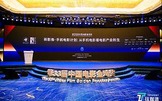 """金鸡奖首次为""""手机电影""""设奖,手机也能拍""""大片""""了吗?"""