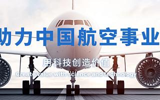 成都立航科技主板IPO过会,多家本土投资机构看好航空航天赛道