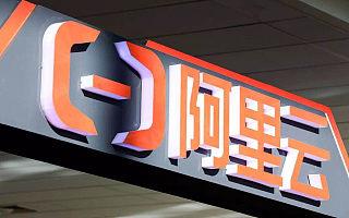 阿里云中标华夏银行微服务架构研究与实践项目