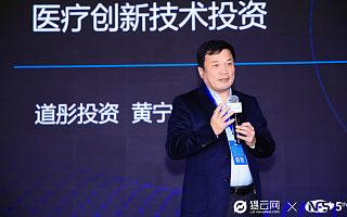 道彤投资创始合伙人黄宁:中国医健市场会出现万亿级市值的公司