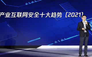 腾讯安全发布2021产业互联网安全十大趋势,揭秘产业安全新变化
