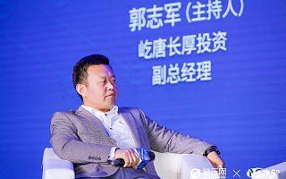 屹唐长厚投资副总经理郭志军:纯资本不能堆砌出芯片公司,厚积薄发才有机会