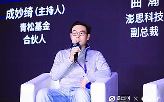 澎思科技副总裁曲瀚:从城市单体智能到整体智慧,AIoT产业融合加速人工智能普惠化