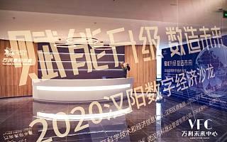 数字经济下的新机遇有哪些?2020年武汉市汉阳数字经济沙龙圆满落幕