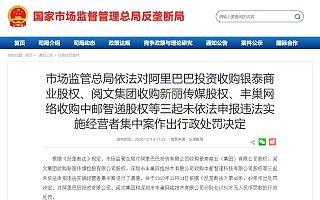 阿里巴巴投资有限公司、阅文集团与丰巢因违反《反垄断法》合计被罚 150 万