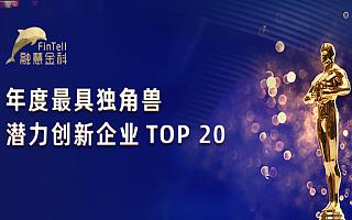 融慧金科斩获猎云网「年度最具独角兽潜力创新企业TOP20」