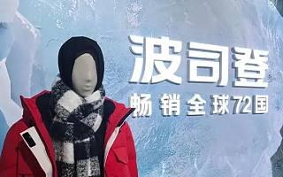 """波司登为何逃不出羽绒服""""魔咒""""?"""