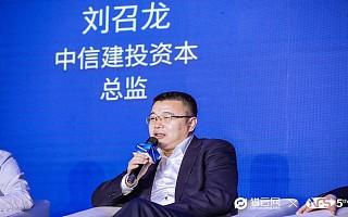 中信建投资本总监刘召龙:我们不追求泡沫,但希望不要离泡沫太远